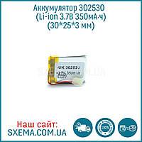 Аккумулятор универсальный 302530 (Li-ion 3.7В 350мА·ч), (25*30*3 мм)
