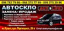 Лобовое стекло Opel Combo / Fiat Doblo (2009 г.- ) | Автостекло Опель Комбо 2009, фото 7