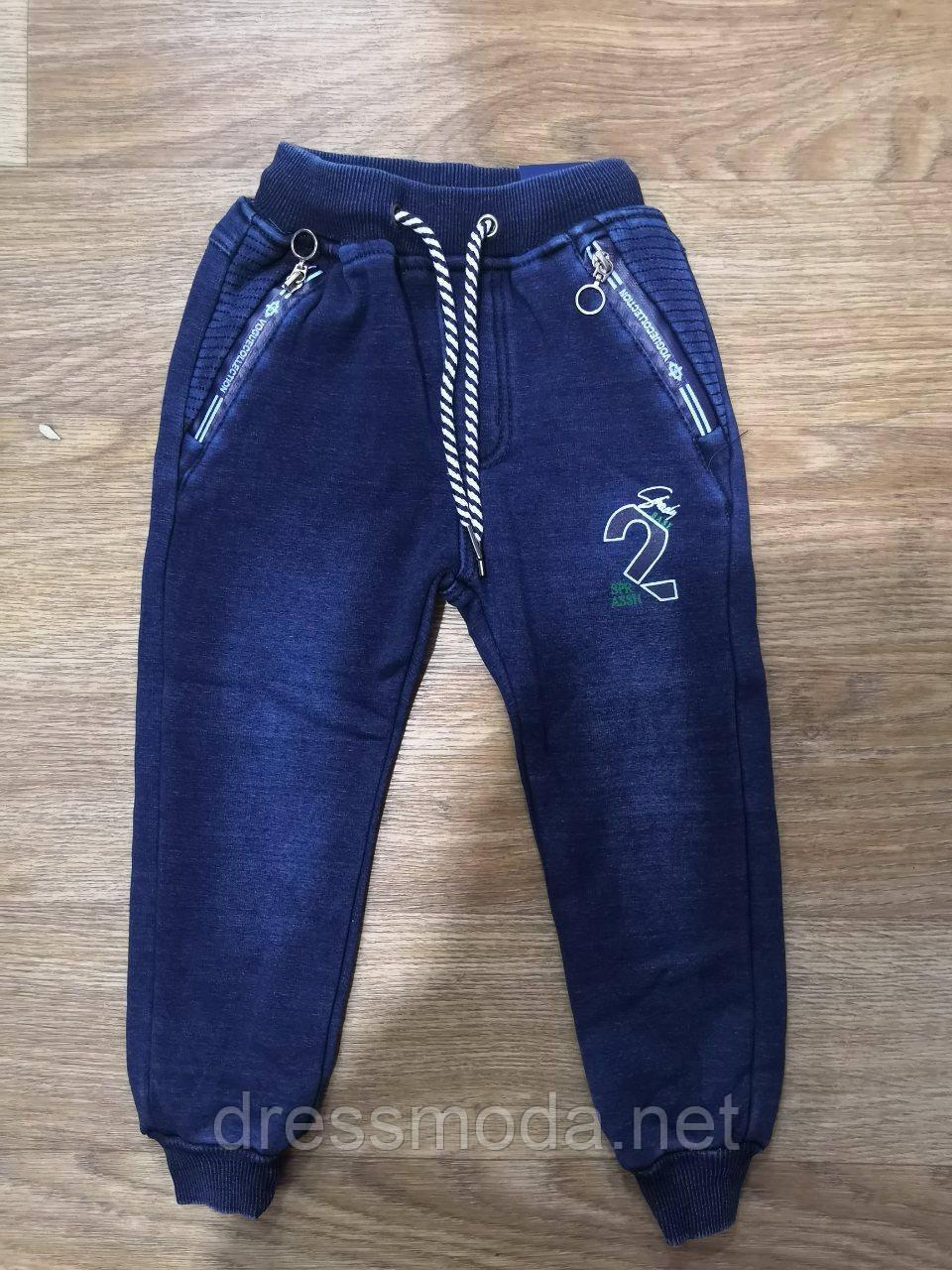 Брюки  под джинс с начесом для мальчиков Seagull 98-128 р.р.