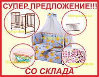 Кроватка+матрас+полный комплект постельного+держатель балдахина