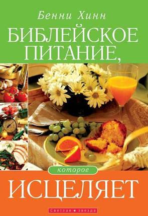 Библейское питание, которое исцеляет Хинн, Бенни, фото 2