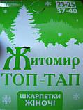 Махровые женские носки Топ-тап. Р. 23- 25. Житомир. Конопля., фото 2