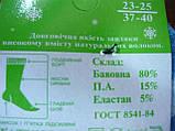 Махровые женские носки Топ-тап. Р. 23- 25. Житомир. Конопля., фото 3