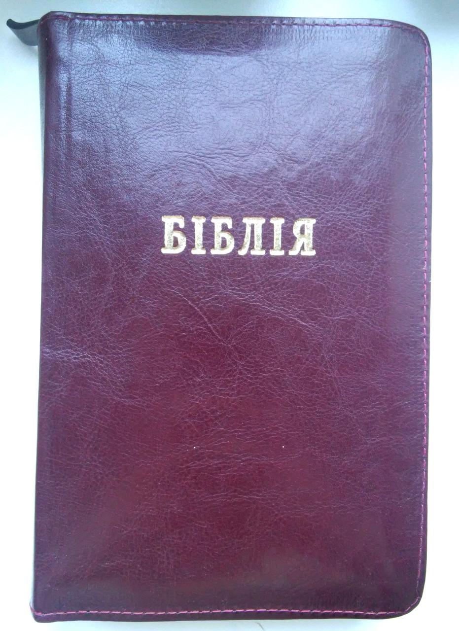 Біблія або Книга Святого Письма