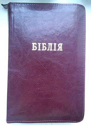 Біблія або Книга Святого Письма, фото 2