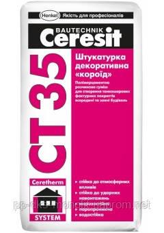 Штукатурка декоративна «короїд» Ceresit CT 35