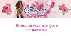 Белье Анфен Киев, фото 3