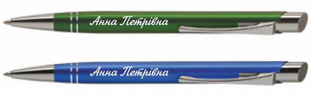 Металлическая ручка с фио