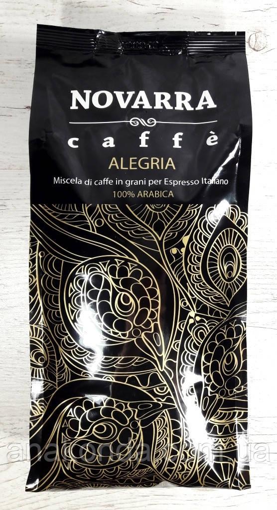 К-1 Арабика 100%, 1000 г. Зерновой кофе NOVARRA ALEGRIA, Новарра Алегрия