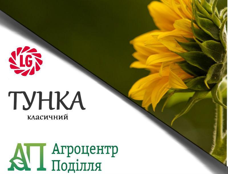 Семена подсолнечника Тунка (устойчив к заразихе A-G)  ЛИМАГРЕЙН