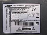 Запчастини до телевізора Samsung UE39EH5003 (V320HJ2-CPE2, V390HJ1-XRP03, V390HJ1-XLP03, V390HJ1 -P03), фото 2