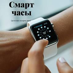 Smart watch ( умные часы )