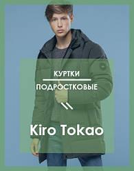 Куртки подростковые Kiro Tokao
