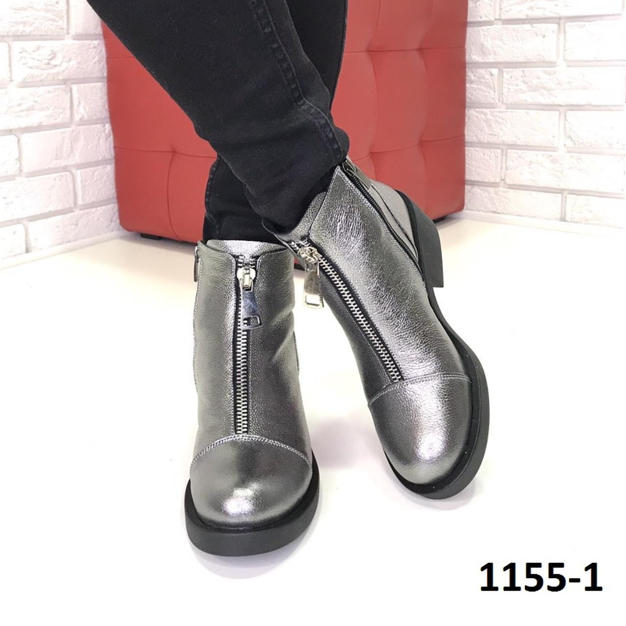 Женские кожаные ботинки демисезон никель