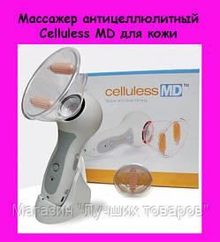 Массажер антицеллюлитный Celluless MD для кожи!АКЦИЯ