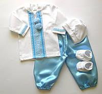 Комплект для хлопчика на виписку, хрестини чи інші урочистості. Натуральний трикотаж. Український виробник.
