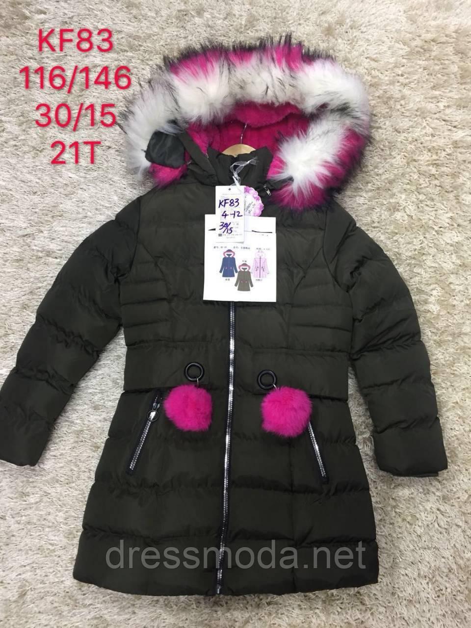 Куртка зимняя на меху для девочек S&D 116-146 р.р.