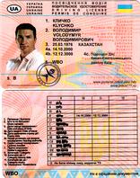 Водительское удостоверение Кличко Владимир