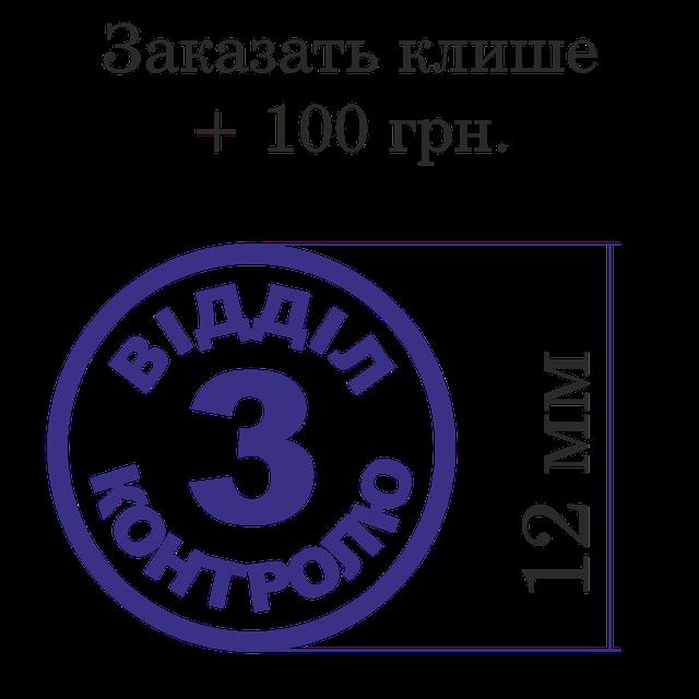 Пример оттиска оснастки для круглой печати Printer R12