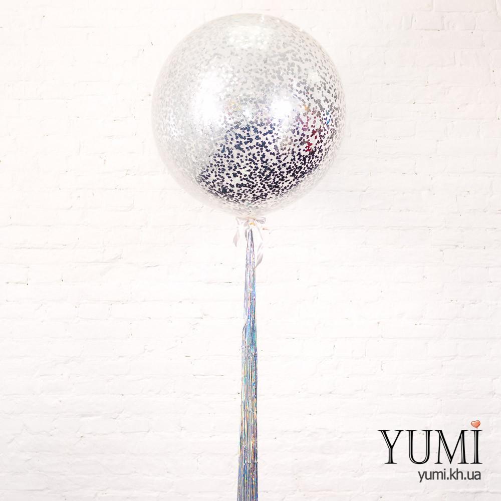 Стильный шар-гигант с конфетти и дождиком на подарок