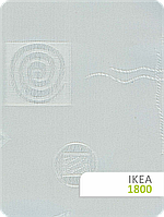 Ткань для рулонных штор IKEA 1800
