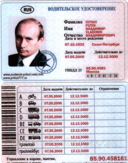 Водійське посвідчення Путін