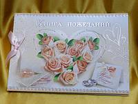 Свадебная книга для пожеланий