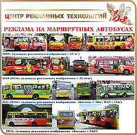 Реклама на маршрутках, Черкассы