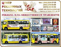 Реклама в / на общественном транспорте, Черкассы