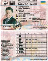 Водительское удостоверение Порошенко