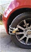 Браслеты противоскольжения на колёса. 3-х рядные для легковых авто