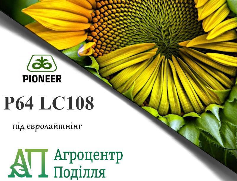 Семена подсолнечника под евролайтинг P64 LC108 / П64 ЛЦ108 Пионер