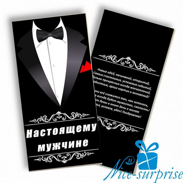 купить подарок мужчине на День Защитника Украины