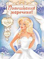 Набір для проведення весільного викупу Укр. (голубий)
