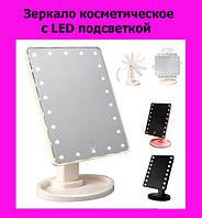 Зеркало косметическое с LED подсветкой!АКЦИЯ