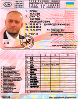 Водительское удостоверение Ярош
