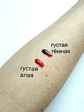 Кровь искусственная Superstar густая тёмная 15 мл, фото 2