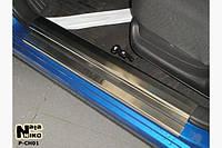 Накладки на пороги Nataniko (нерж.) - Chevrolet Aveo T250 2005-2011 гг.