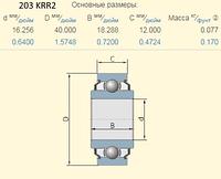 203KRR2 подшипник