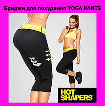 Бриджи для похудения YOGA PANTS