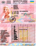 Водительское удостоверение Монро