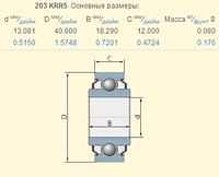 203KRR5 подшипник