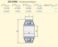 203KRR6 подшипник