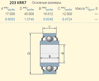 203KRR7 подшипник