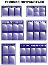 Информационные стенды (уголки потребителя)