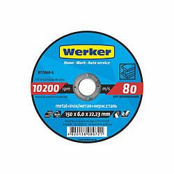 Круг шлифовальный по металлу Werker зачистной 24 14А 150х6,0х22,23 мм (W15060-G)