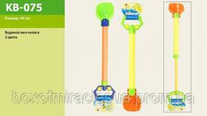 Водяной меч с лопаткой KB-075