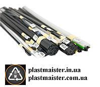 Комплект прутков 0,6кг/20 видов электроды для сварки (пайки) пластмасс