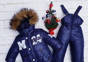 Зимний набор на мальчика 26,28,30,32 размер  (натуральная опушка)