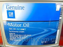 Масло моторное GM Dexos2 Long life 5W-30 Opel синтетика 5л